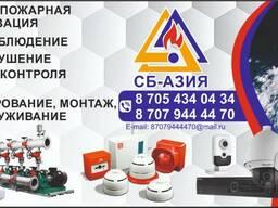 Проектирование пожаротушения и систем безопасности.