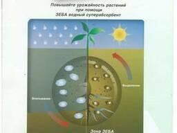 Водный суперабсорбент ЗЕБА