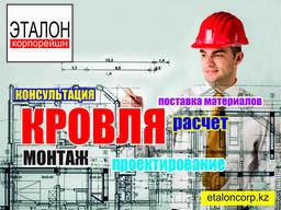 Строительство крыш, проектирование, реконструкция и ремонт