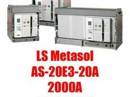 Воздушный автоматический выкатной выключатель LS 2000А
