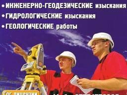 /Выполним инженерно-геодезические изыскания в ВКО