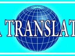 Выполним переводы с различных языков по оптимальной цене.