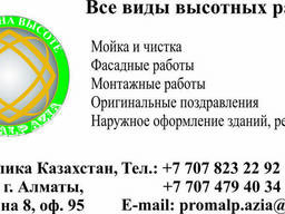 Высотные работы в Алматы