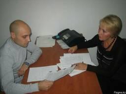 Юридическая консультация - фото 1