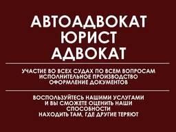 Адвокаты и юристы в Алматы