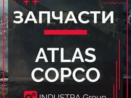 Запчасти Atlas Copco, Epiroc для горнорудного, горношахтного