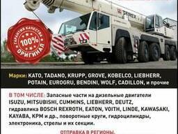 Запчасти для кранов Kato, Tadano, Terex, Demag, Liebherr