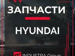 Запчасти Hyundai - Хендай для экскаваторов и погрузчиков