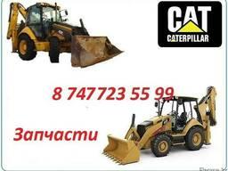 Запчасти на Cat 422