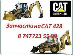 Запчасти на Cat 428