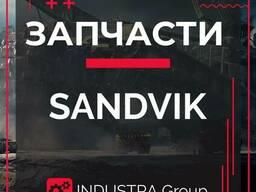 Запчасти Sandvik, Extec, Fintec для дробилок, техники