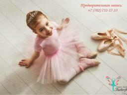 Запись детей в Студию балета Butterfly
