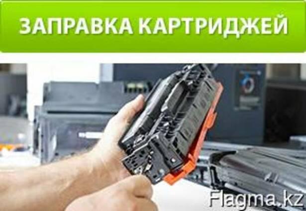 Заправка картриджей HP, Canon, Samsung, Xerox и др.