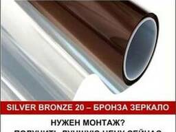 Зеркальные, солнцезащитные оконные пленки Silver Bronze 20
