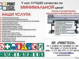 Знаки безопасности, Плакаты по ОТ и ТБ, Знаки Атырау, Печать