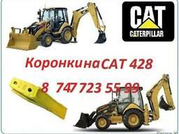 Зубья на Cat 428E