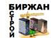 Биржан Строй, ИП