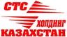 СТС-Холдинг Казахстан, ТОО
