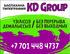 KD Group, ИП