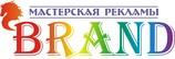Рекламная мастерская Brand, ИП