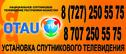 ОТАУ ТВ Алматы, ИП